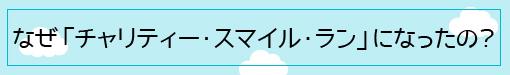 �Ȃ��`�����e�B�[�E�X�}�C���E�����ɂȂ�����
