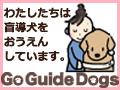 チャリティーグッズで盲導犬を応援しよう! 盲導犬サポートSHOP