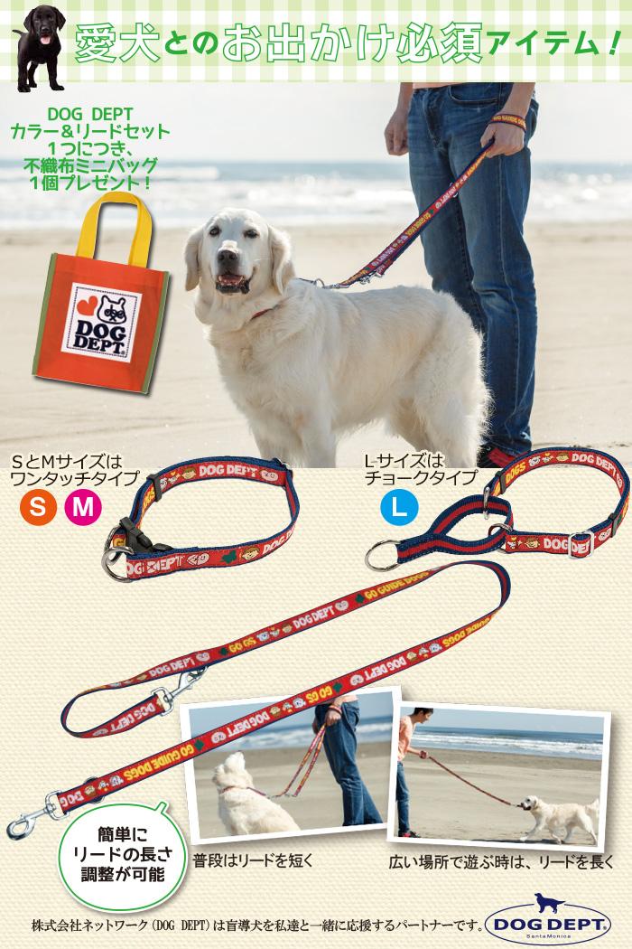 DOG DEPTリード&カラーセット