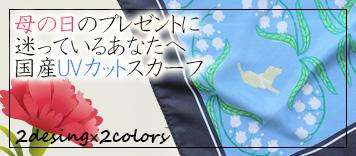 UV加工スカーフ
