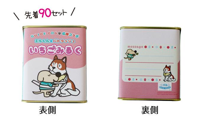 エルくんとパトラッシュがデザインされたキャンディー缶の写真