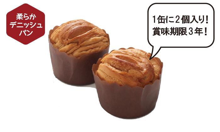1缶に2個入ったパンの写真