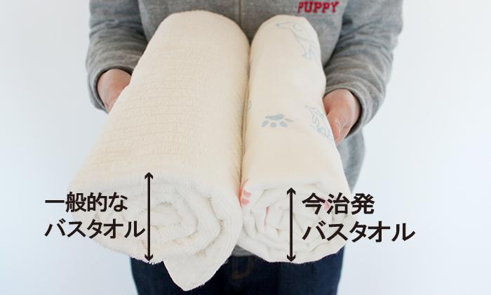 一般的なバスタオルと今治発バスタオルを丸めて比較した写真