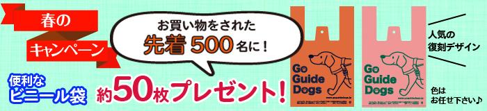 先着500名ビニール袋50枚プレゼント