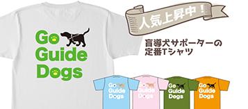 ゴーガイドドッグTシャツ