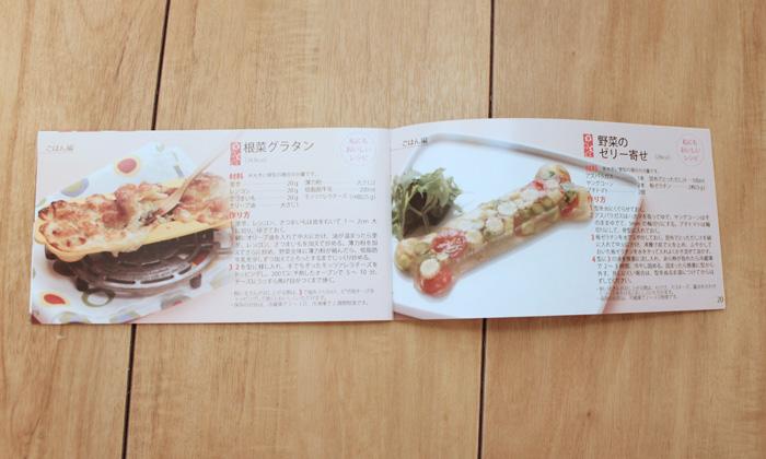 レシピ集の内容の紹介写真