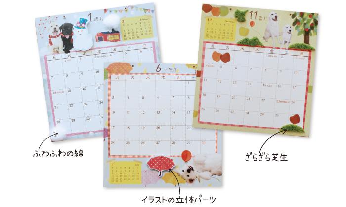 カレンダーの中身の写真