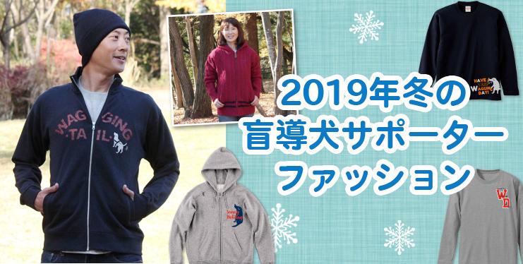 冬のサポーターファッション