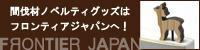 間伐材環境グッズはフロンティアジャパン