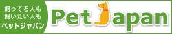 ペット関連の総合情報サイト ペットジャパン