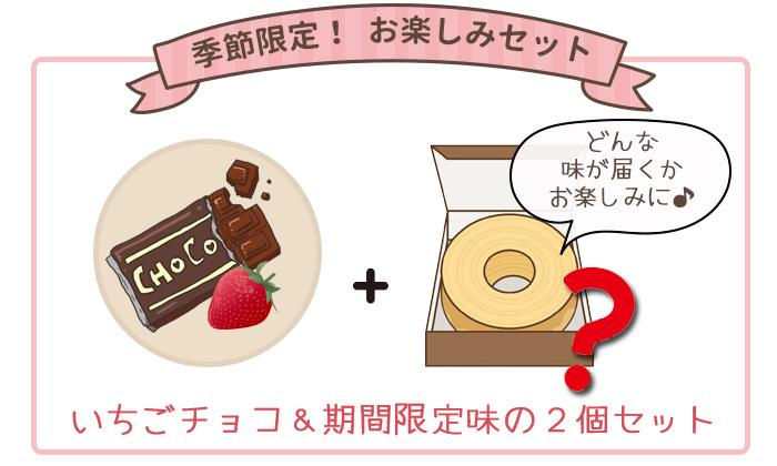 いちごチョコ&期間限定の味2個セットのイラスト