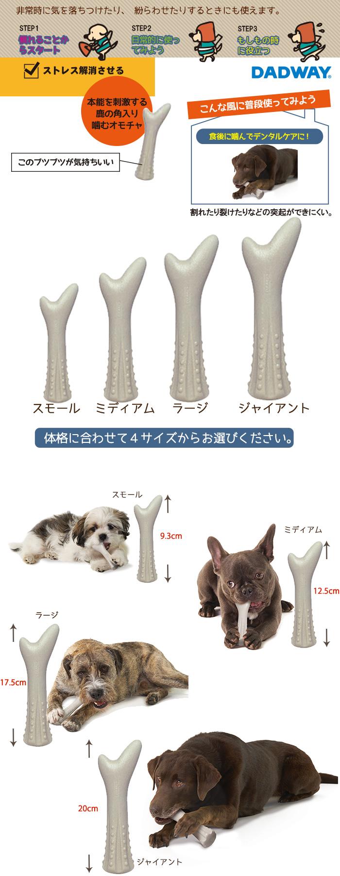 商品説明と様々な体格の犬種が食べている写真