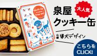 泉屋クッキー缶