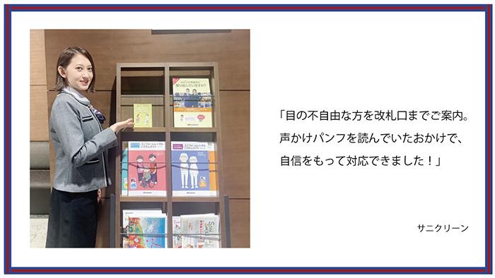 会社フロントに声かけパンフが置いてある写真とコメント「目の不自由な方を改札口までご案内。声かけパンフを読んでいたおかけで、自信をもって対応できました!」
