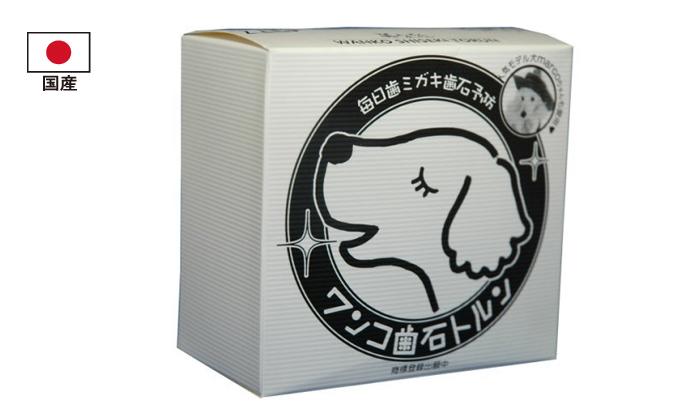 歯石トルンの箱の写真