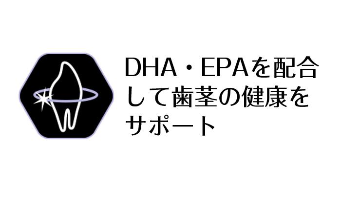 DHA・EPAを配合して歯茎の健康をサポート