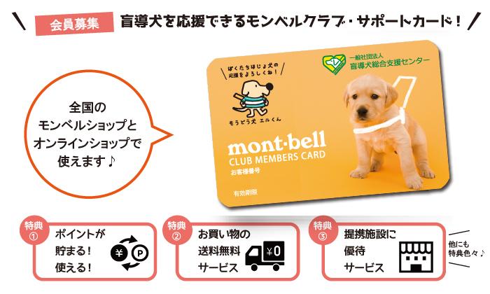 モンベル・サポートカード画像