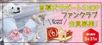 盲導犬サポートSHOPファンクラブ