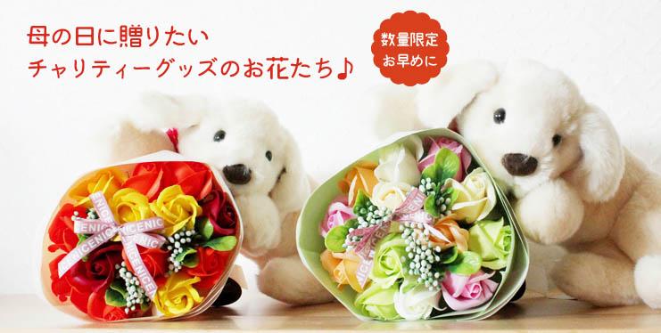 母の日用お花