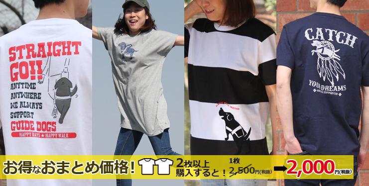 Tシャツおまとめ買い