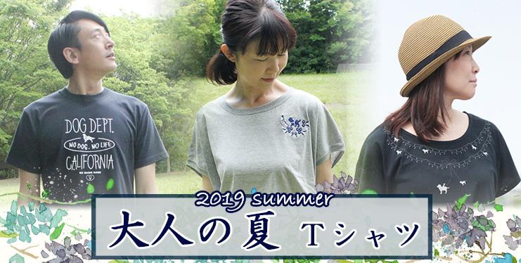 夏の大人Tシャツ