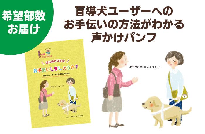 盲導犬ユーザーへのお手伝いの方法が分かる声かけパンフ、希望部数お届け