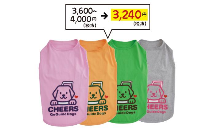 4色並べたワンT【CHEERS】