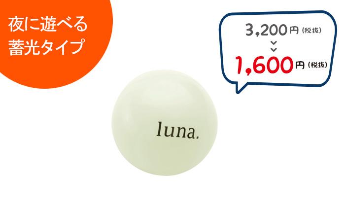 ルナと英語でプリントされた白っぽいボール