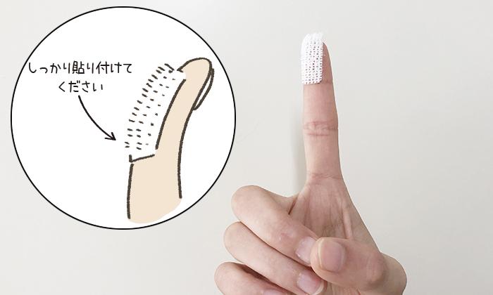 人差し指にぴたポイを貼り付けた写真