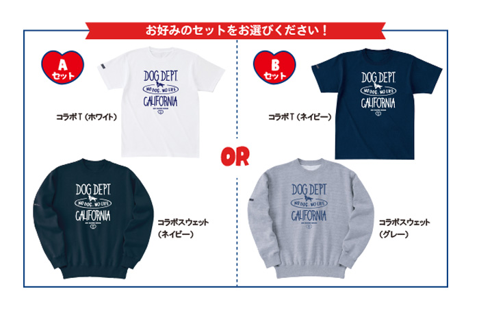Aセット、白Tシャツ×ネイビースウェット。Bセット、ネイビーTシャツ×グレースウェット。