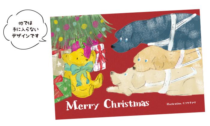 クリスマスカードのイメージ