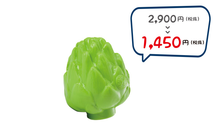 野菜のアーティチョークの形をしたオービータフ・フルーツ&ベジ