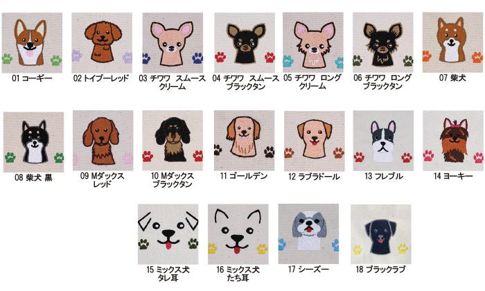 18種類の犬種刺しゅうサンプル。