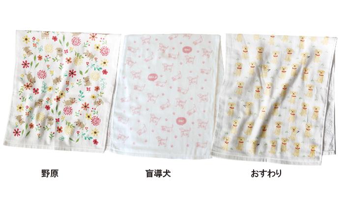 それぞれのタオルの写真