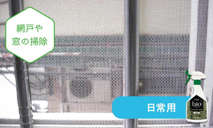 網戸や窓の掃除写真