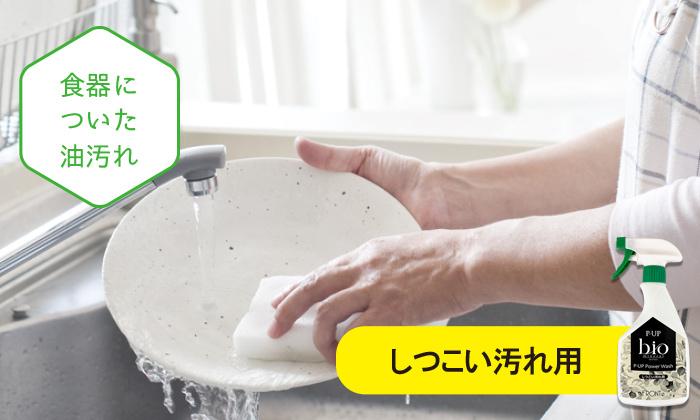 食器を洗う写真