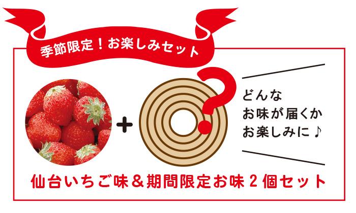 仙台いちご味&期間限定お味2個セットのイラスト