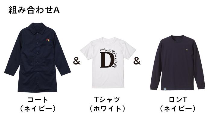 組み合わせA コート(ネイビー)とTシャツ(ホワイト)とロンT(ネイビー)