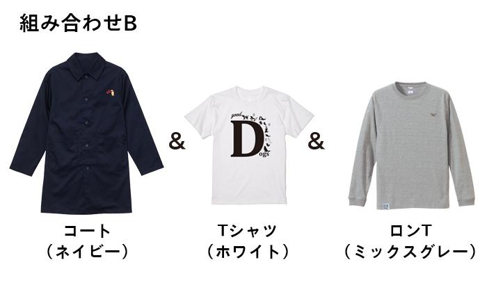 組み合わせB コート(ネイビー)とTシャツ(ホワイト)とロンT(ミックスグレー)