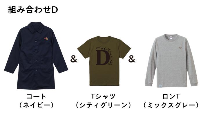 組み合わせD コート(ネイビー)とTシャツ(シティグリーン)とロンT(ミックスグレー)