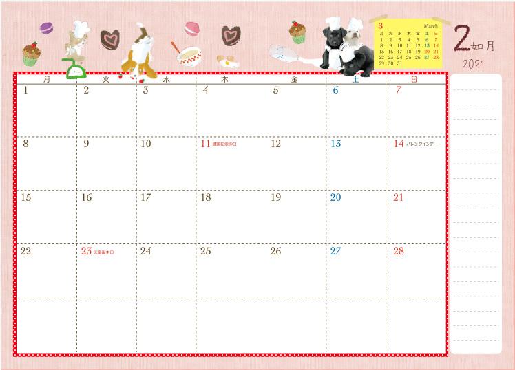 2月のページの写真