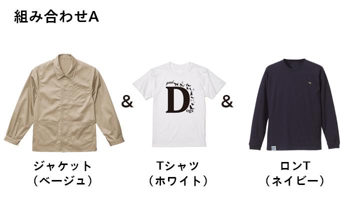 組み合わせA ジャケット(ベージュ)とTシャツ(ホワイト)とロンT(ネイビー)