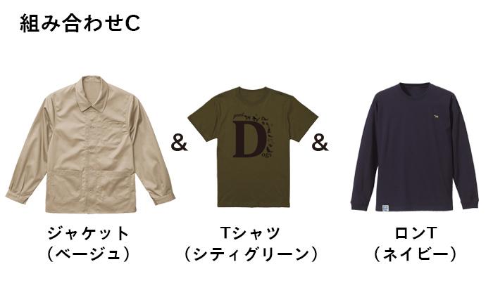 組み合わせC ジャケット(ベージュ)とTシャツ(シティグリーン)とロンT(ネイビー)