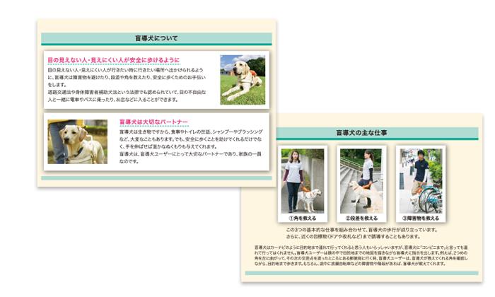 盲導犬のことが書かれている写真