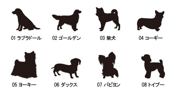 01 ラブラドール、02 ゴールデン、03 柴犬、04 コーギ、05 ヨーキー、06 ダックス、07 パピヨン、08 トイプー