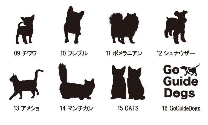 09 チワワ、10 フレブル、11 ポメラニアン、12 シュナウザー、13 アメショ、14 マンチカン、15 CATS、16 GoGuideDogs