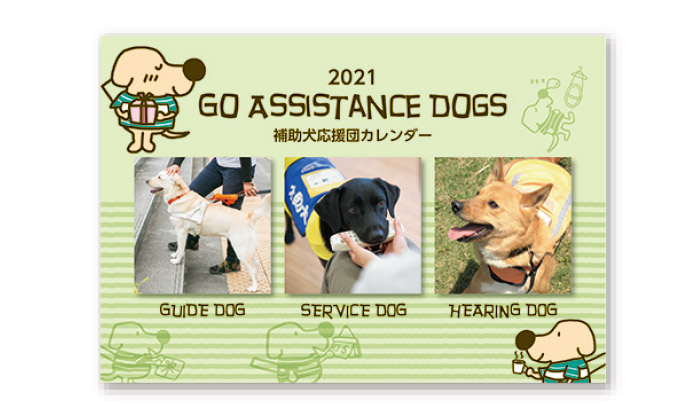 B4サイズ(※閉じた状態)の壁掛けカレンダーの表紙の写真。盲導犬、介助犬、聴導犬の3頭の写真。