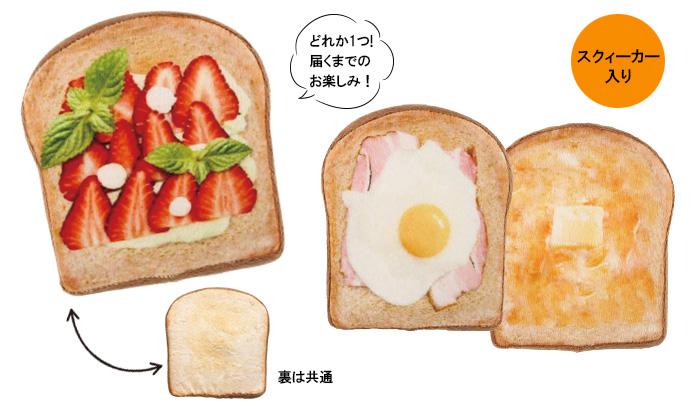 ストロベリー、エッグ、バターがのった3種類の食パンおもちゃの写真