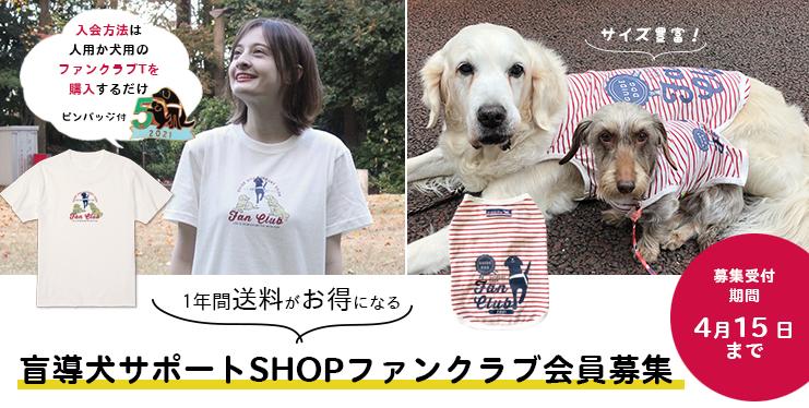 盲導犬サポートショップファンクラブ会員募集