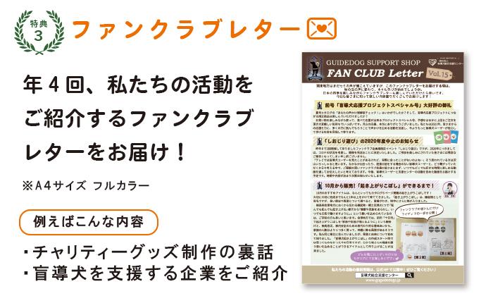 特典3:年4回、私たちの活動をご紹介するファンクラブレターをお届け!